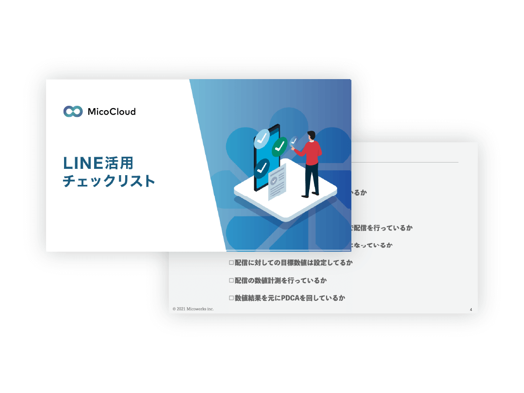 LINE 活用チェクリスト