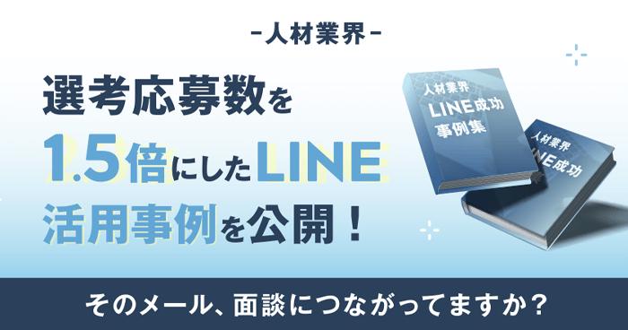 人材業界LINE活用事例
