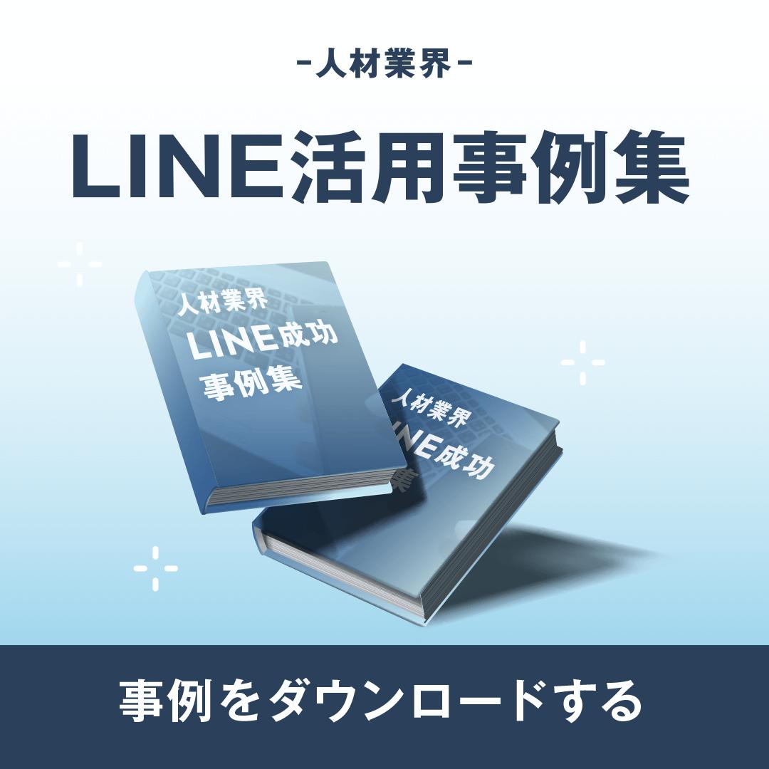 LINE活用事例集