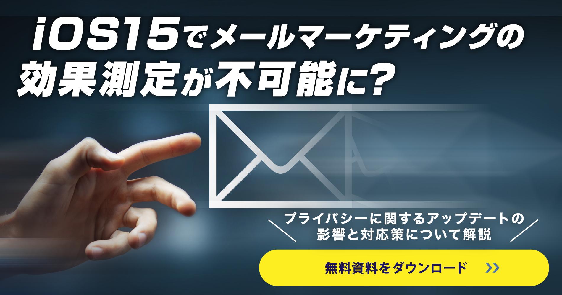 メールマーケティングにおけるデータ規制の今後と対応策